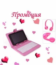 Комплект Таблет Android 7 Quad Pink Edition - 7 инча, Розови Слушалки и Клавиатура