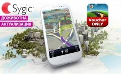 Навигационен софтуер Sygic Voucher Edition карти на България и Европа с безплатни актуализации