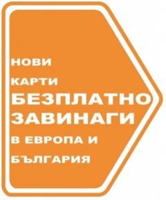 Карта за GARMIN - nüMaps Lifetime, ЕВРОПА и БЪЛГАРИЯ